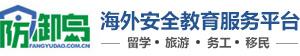 防御岛海外安全教育服务平台,深圳安优教育科技有限公司提供个人安全防御行为教育、企业境外安保服务的专业机构与服务商。